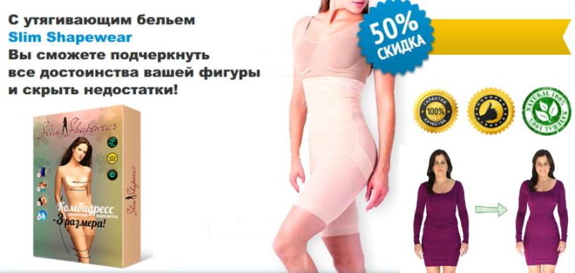 Утягивающее белье Slim Shapewear: Как приобрести стройную фигуру!