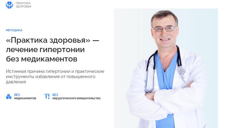 Как лечить гипертонию без лекарств – онлайн курс «Практика здоровья»