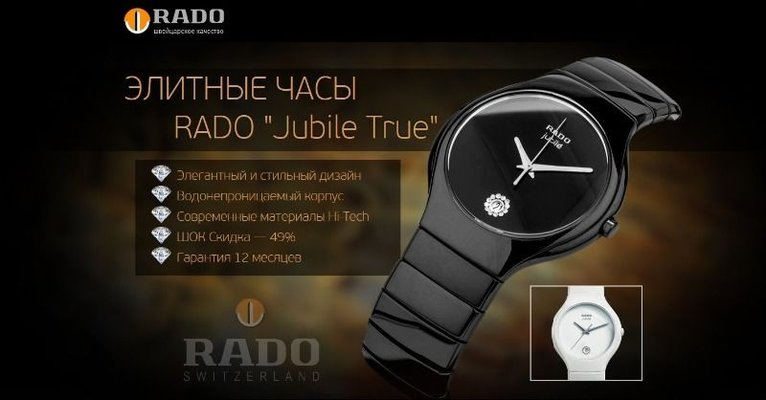 rado jubile фото цена советуют, когда мнения