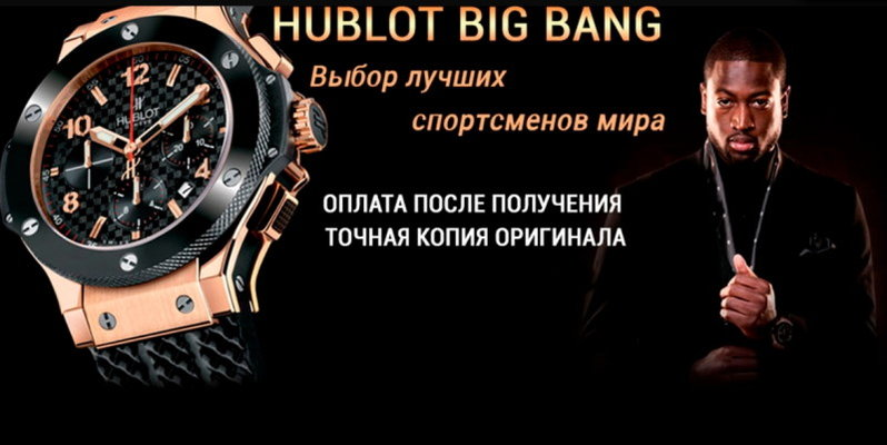 Часы Hublot Big Bang копия