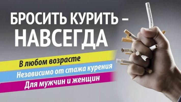 Реальный способ бросить курить отзывы