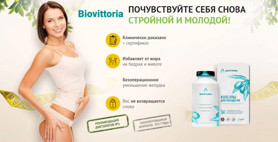 BioVittoria капсулы для похудения: Почувствуйте себя стройной!