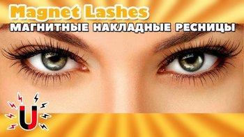 Где купить магнитные ресницы Magnet lashes