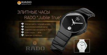 Элитные часы RADO Jubile True  – БЕЗУПРЕЧНЫЙ СТИЛЬ!
