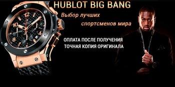 Выбор лучших спортсменов мира! Часы Hublot Big Bang точная копия оригинала