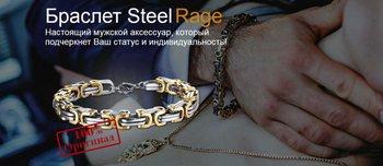 Браслет Steel Rage