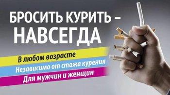 Как бросить курить и очистить организм от накопившихся токсинов!?