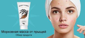 Морковная маска от прыщей Carrot Mask Handel: Чистая кожа за 2 месяца!