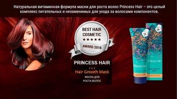 Секрет моих длинных и крепких волос! Укрепляющая маска для волос Princess Hair