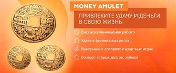 Имперский амулет из настоящей царской монеты на удачу и деньги