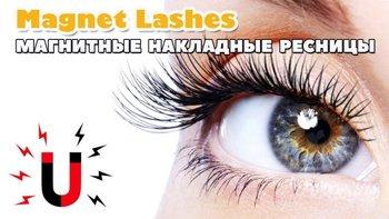 Секрет красоты ваших глаз! Все о магнитных накладных ресницах Magnet Lashes