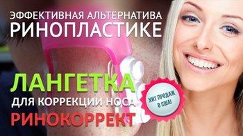 Эффективная альтернатива ринопластике - Лангетка для коррекции носа Ринокоррект