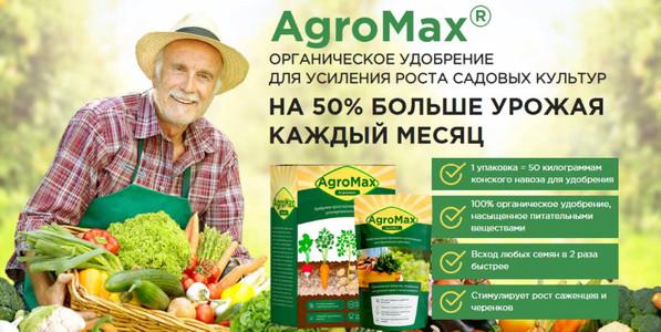 Биоудобрение «AGROMAX»: в 2 раза выше всхожесть семян и урожайность!