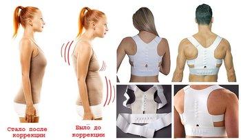 Магнитный корректор осанки Posture Support: чем он полезен, как его использовать