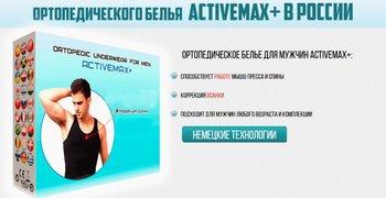 Здоровая спина и прямая осанка без тренировок! Ортопедическое белье ACTIVEMAX+