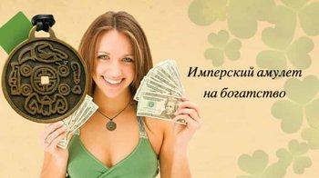 Money Amulet амулет, заговоренный на удачу и богатство. Обман это или реальность?