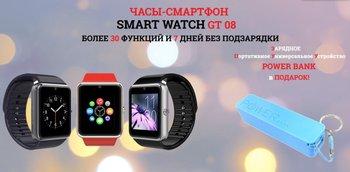 Успейте купить смарт-часы Smart Watch GT08 и получите зарядное PowerBank в подарок!