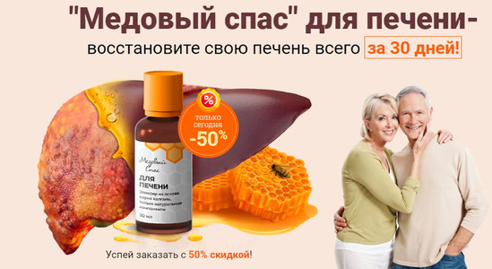 """Капли """"Медовый спас"""" для печени — восстановите свою печень всего за 30 дней!"""
