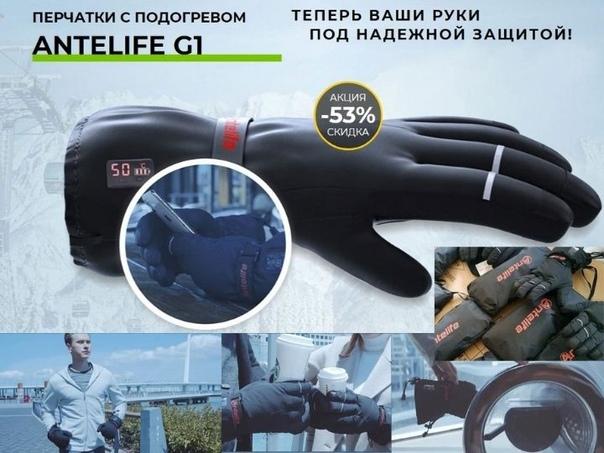 Обзор перчаток Antelife G1 с подогревом