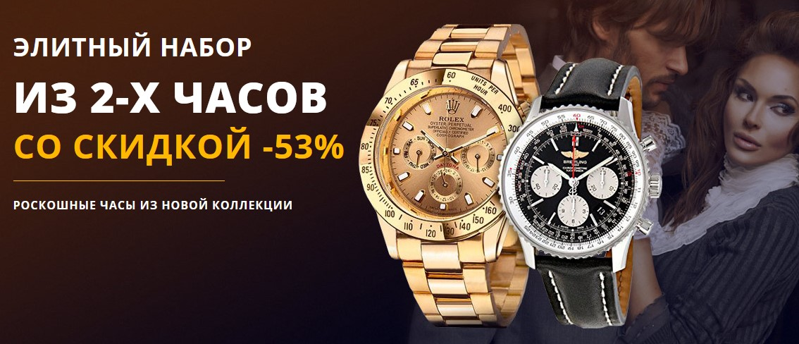 Набор часов Rolex Daytona и Breitling Navitimer