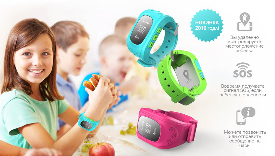 Smart Baby Watch Q50 - Детские умные GPS часы