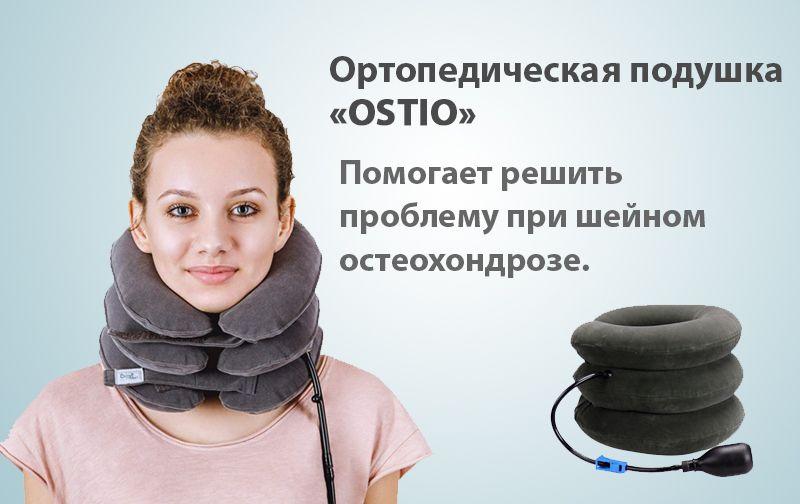 Ортопедическая подушка OSTIO: как пользоваться