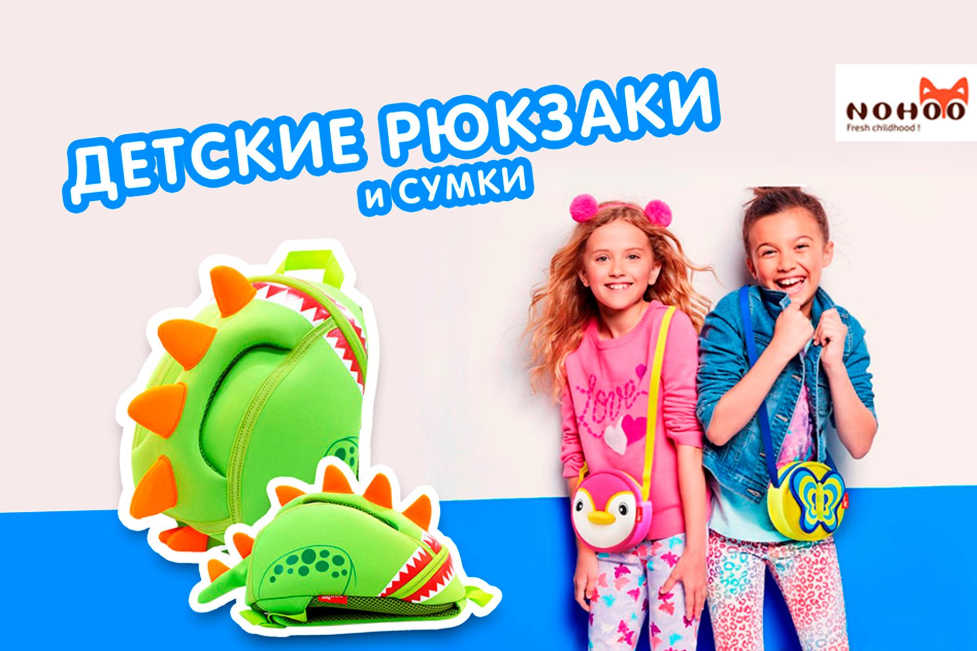 Nohoo детские 3D рюкзаки