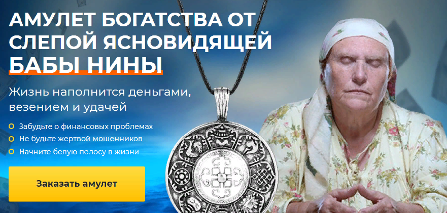 Древний амулет от бабы Нины на деньги