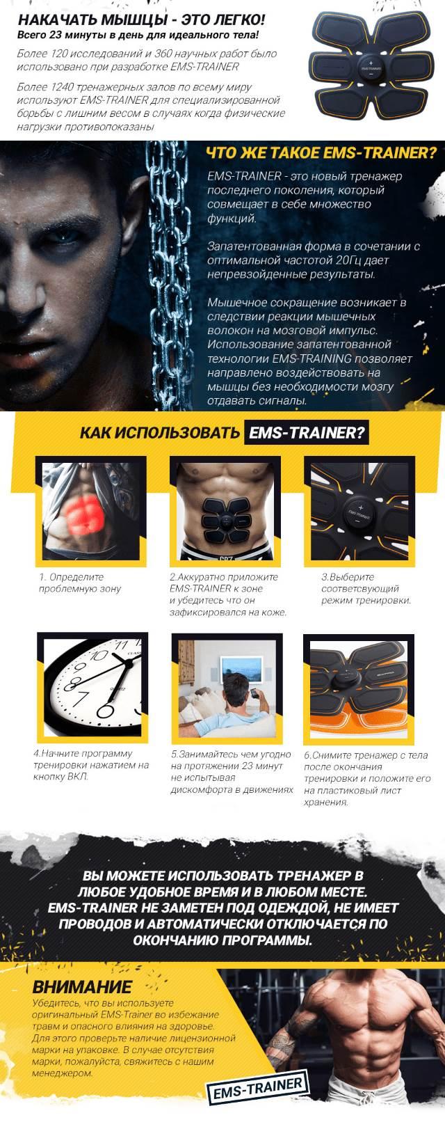 миостимулятор EMS-Trainer купить