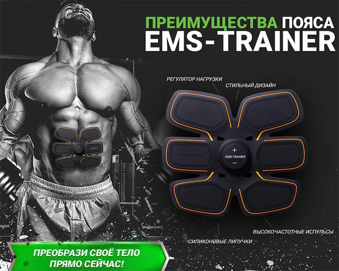 Особенности устройства пояса EMS-trainer