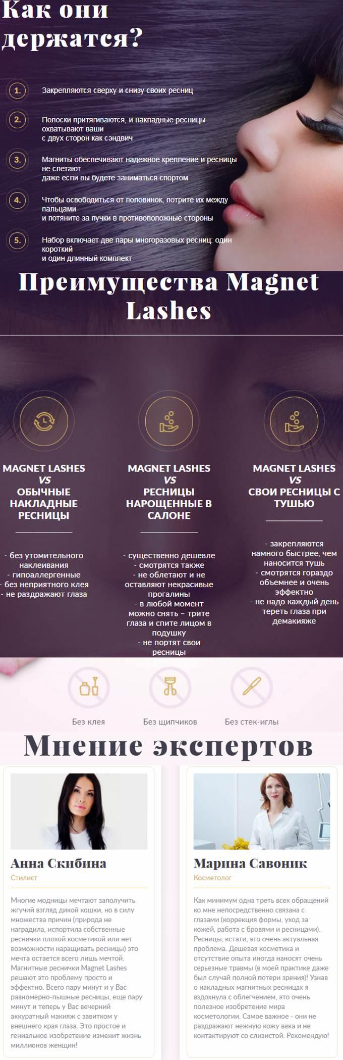 Магнитные ресницы magnet lashes купить